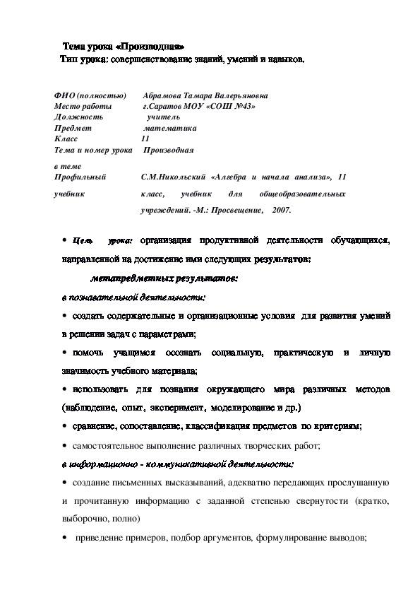 """Методическая разработка по теме """"Производная и её применение"""""""