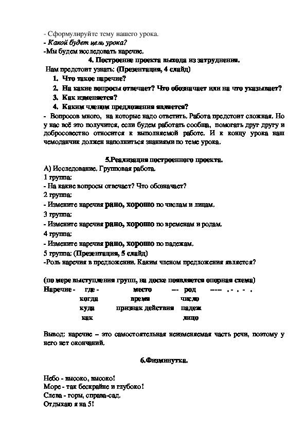 """План-конспект по теме """"Наречие как часть речи"""""""