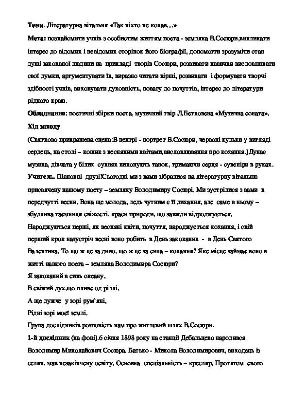 """Внеклассное мероприятие по украинской литературе на тему """"Так ніхто не кохав"""""""