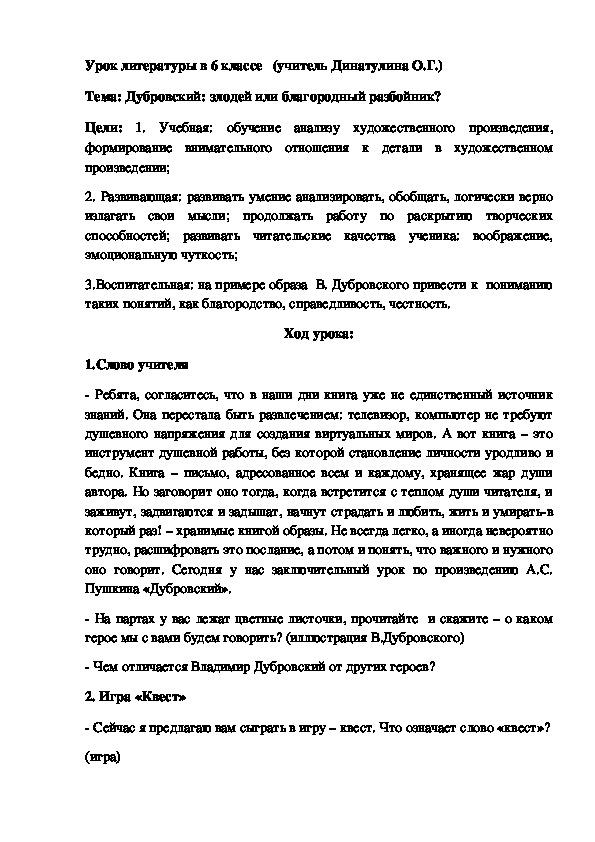 """Урок по литературе """"Дубровский: злодей или благородный разбойник?"""" (6 класс, литература)"""
