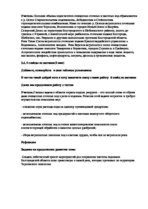 """Урок по географии  на тему """"Реки Белгородской области"""" (8 класс, география)"""