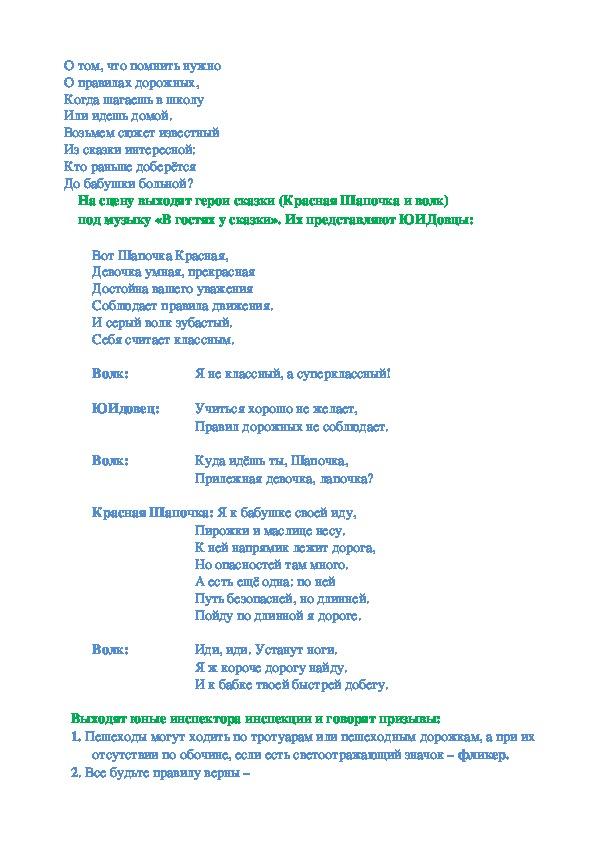 Внеклассное мероприятие «Мы - за добрую дорогу детства» (3 класс)