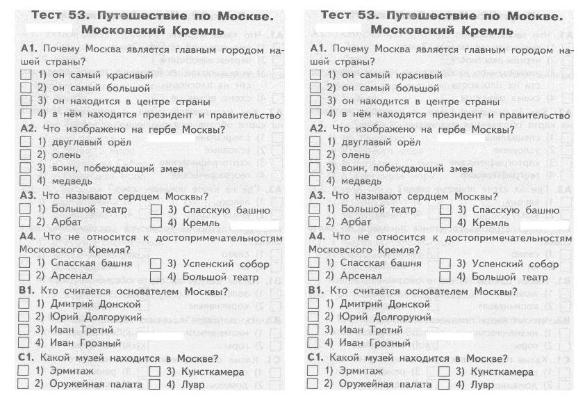 Задания по окружающему миру для 2 класс Путешествие по Москве.