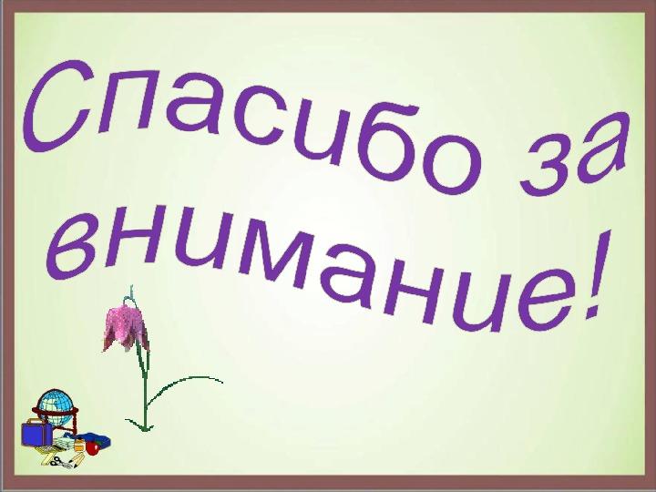 """Конспект открытого урока по русскому языку """"Обстоятельство – второстепенный член предложения""""."""