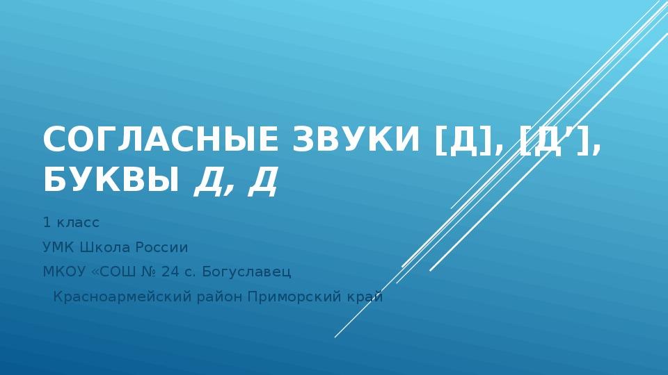 """Презентация по обучению грамоте на тему: """"Согласные звуки [д,д*], буквы Д,д. 1 класс"""