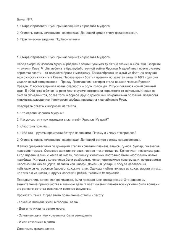 Подготовка к переводным экзаменам по истории Отечества. Билеты № 7, 8, 9.