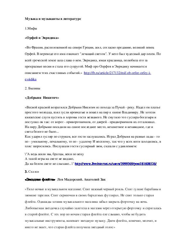 """Домашняя  работа   """"Музыка и музыканты в литературе"""""""