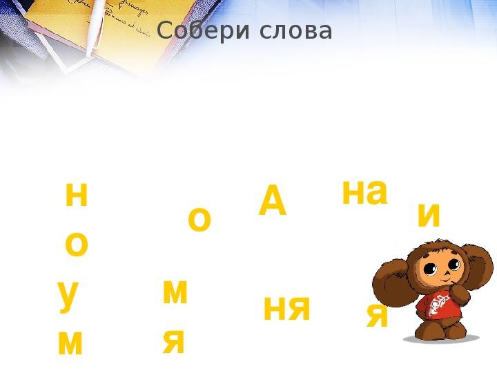 Урок обучения грамоте (чтение) с презентацией Тема: Согласные звуки [н'], [н]. Буквы Н, н. 1 класс