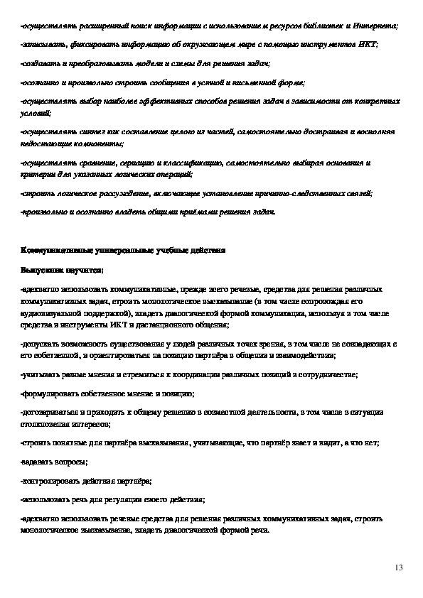 Рабочая программа по русскому языку  для обучающихся 4 класса Школа России