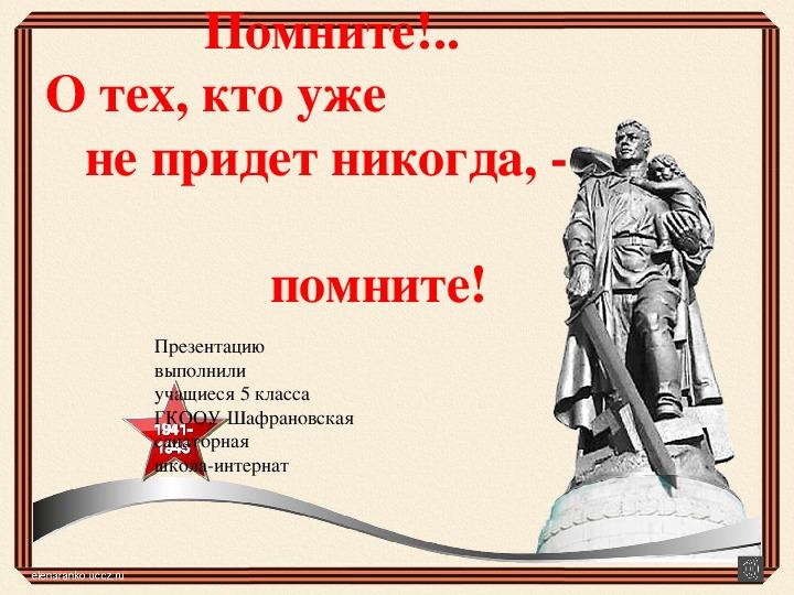 """Презентация  """"День Победы!"""""""