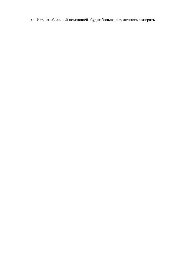 """Мини-пособие """"Интересно и увлекательно  о числовых лотереях, или, «за»  и «против» лотерей""""."""