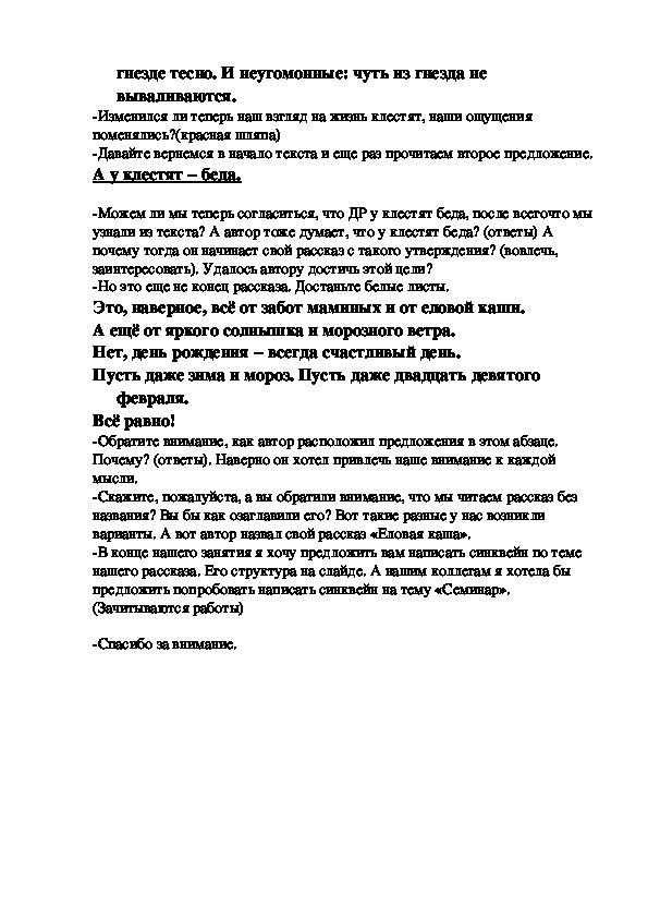 Мастер – класс  «Работа с текстом и информацией на уроках литературного чтения»