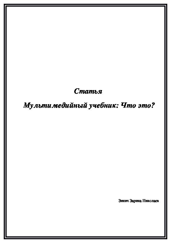 """Презентация статьи """"Мультимедийный учебник"""" Что это?"""