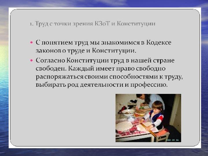 Тема работы: «Проблемы использования детского труда в спорте, в модельном, рекламном и шоу-бизнесе.»