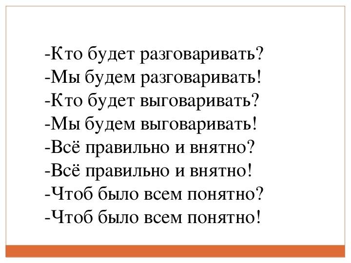 """Презентация по русскому языку на тему """"Омонимы"""" (2 класс)"""