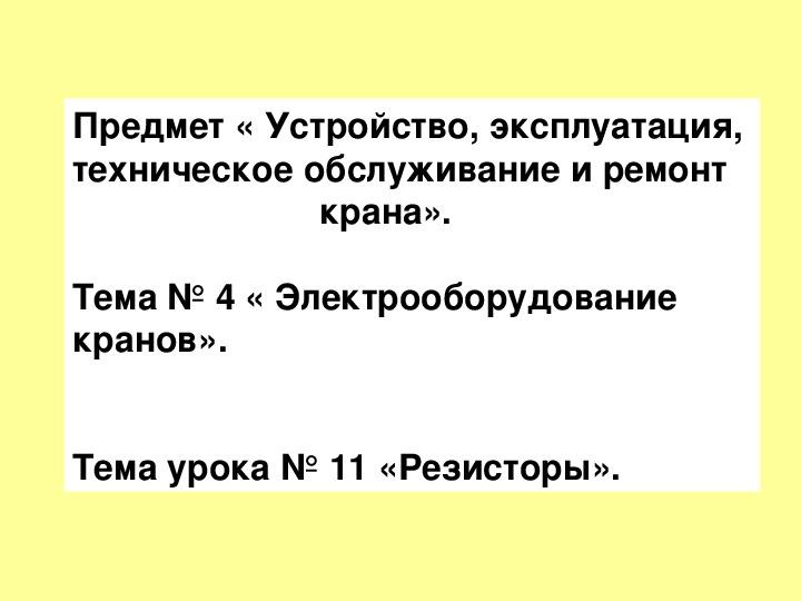 """Презентация по МДК 01.01 Эксплуатация кранов металлургического производства на тему: """"Резисторы"""""""