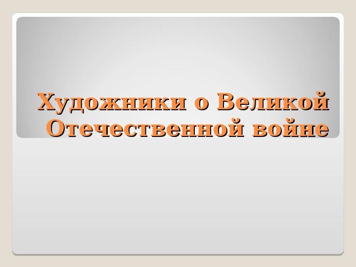 Тема Великой Отечественной войны в изобразительном искусстве. 7 класс