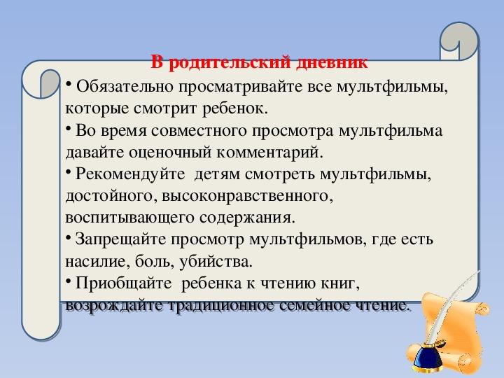 Родительское собрание «Влияние зарубежных мультфильмов  на психическое здоровье школьников».