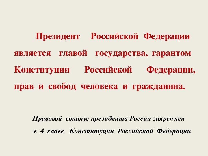 "Презентация ""Подготовка к ЕГЭ. Тема «Конституция РФ»"