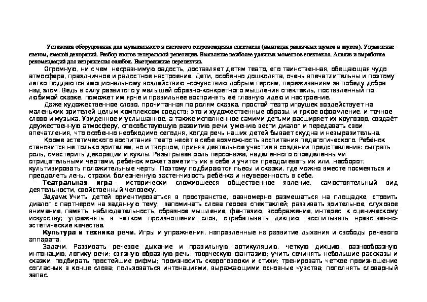 Программа внеурочной деятельности (общекультурное направление) «Театральный   кружок» 4 «В» класс