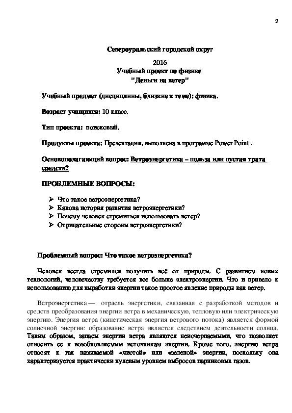 """Учебный проект по физике """"Ветрноэнергетика"""""""