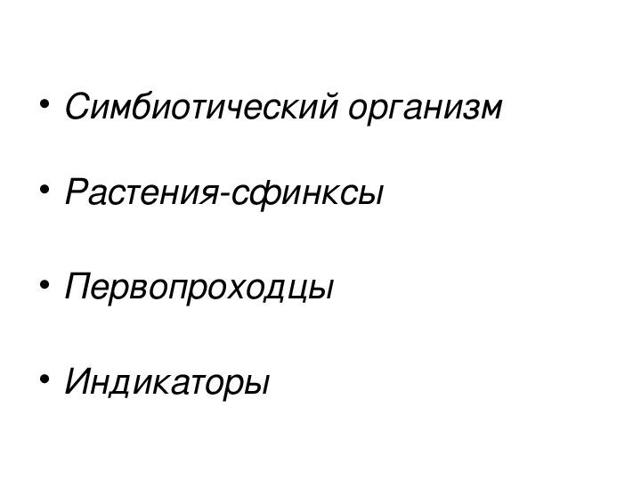 """Урок """"Лишайники"""" 5 класс"""