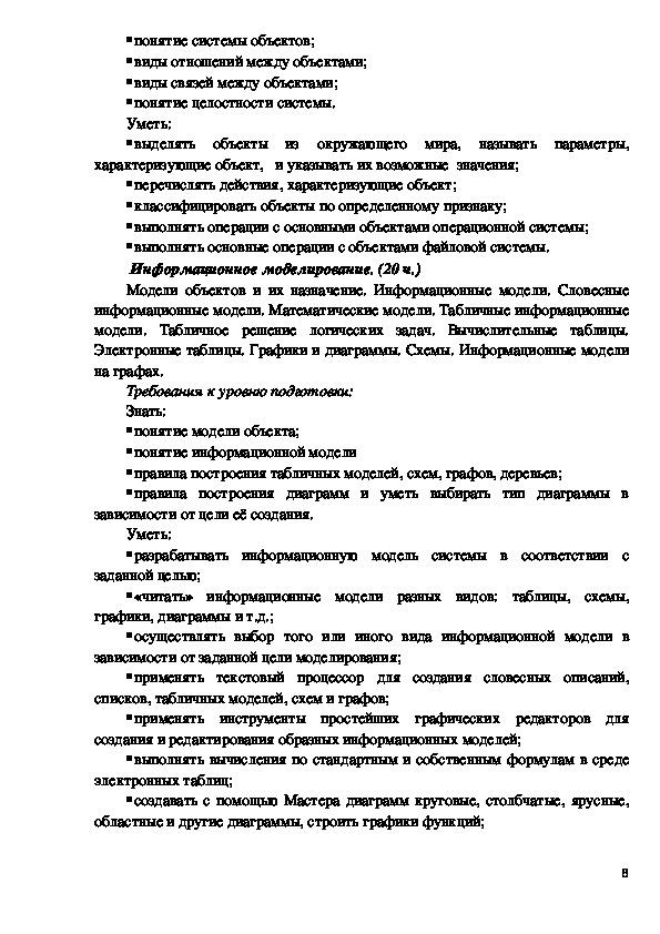 Рабочая программа по информатике 5-9 класс. Босова