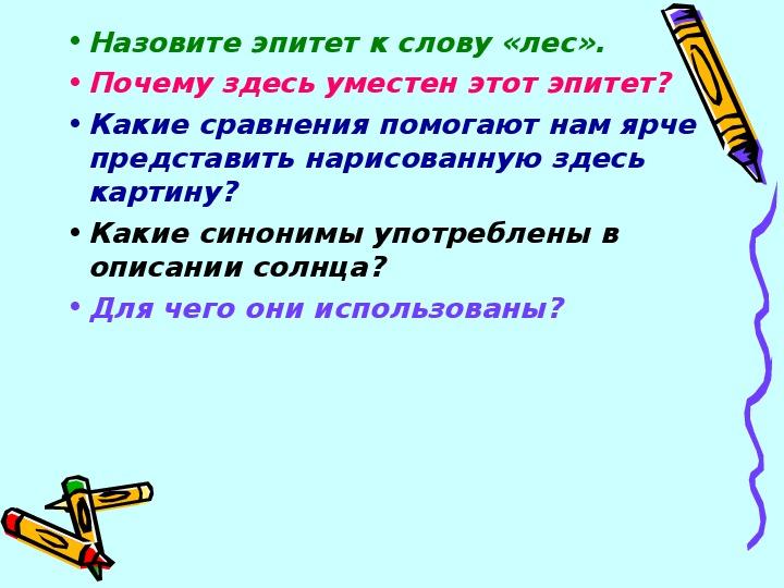"""Презентация к уроку русского языка """"Описание природы. Зима""""( 6 класс_"""