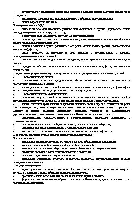 Рабочая программа по обществознанию (5 класс)