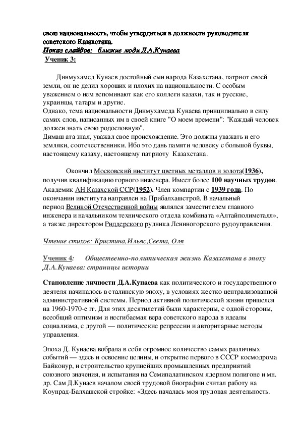 """Разработка классного часа по теме: """"Автобиографическая  жизнь  и  деятельность   Д. А. Кунаева."""""""