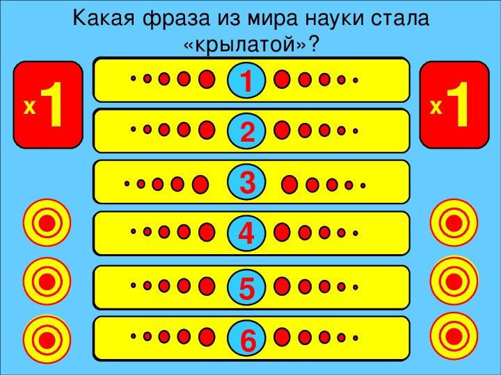 """Игра по физике """"Сто к одному"""" (в рамках предметной недели естественных наук)"""