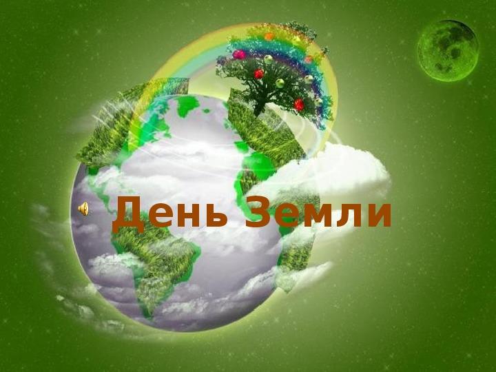 Внеклассное мероприятие посвященное Дню Земли