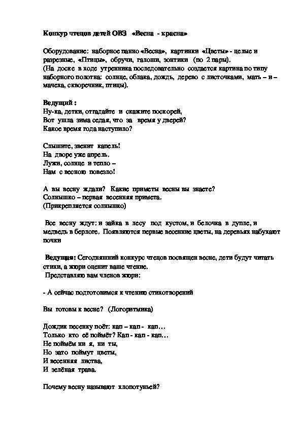 """Разработка мероприятия """"Весна-красна""""- конкурс чтецов"""