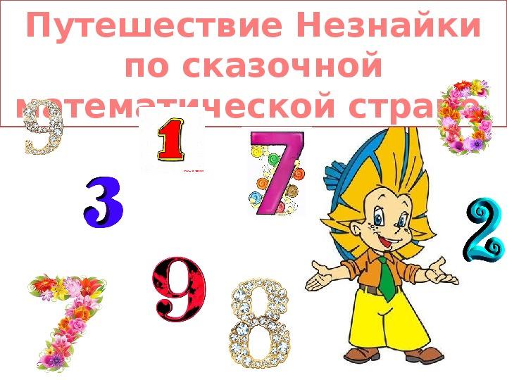 """Презентация по математике на тему """"Путешествие Незнайки по сказочной математической стране"""" 2 класс"""