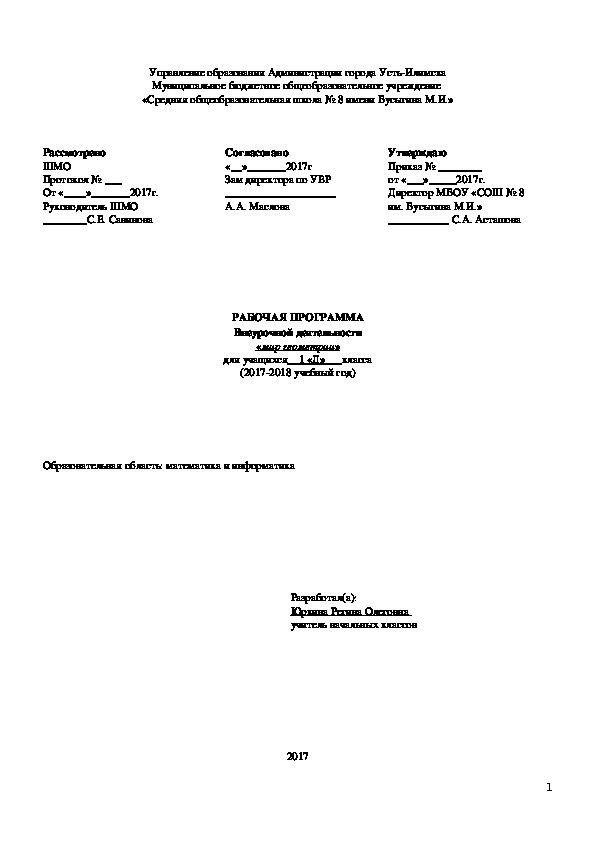 КТП по вyеурочной деятельности для 1 класса «Мир геометрии»