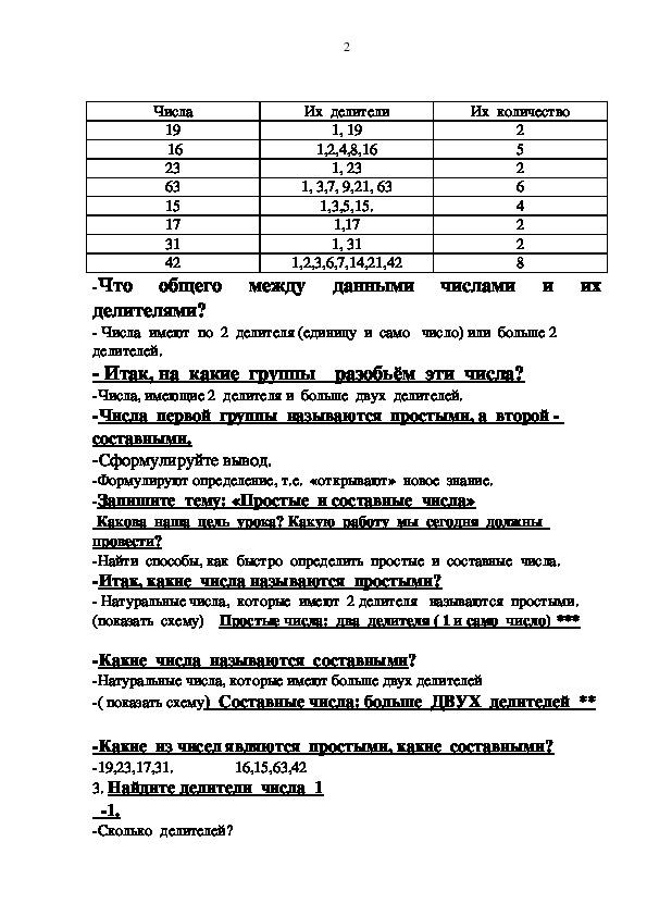 Методическая разработка урока по теме: «Простые и составные числа».