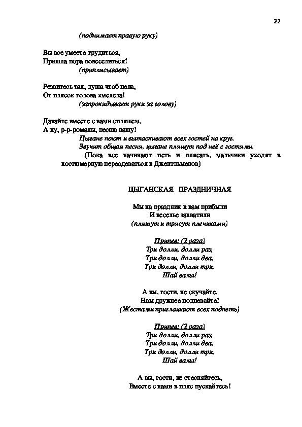 Бал, посвящённый Сергею Есенину, поэту с огромным дарованием и щедрым трепетным талантом.