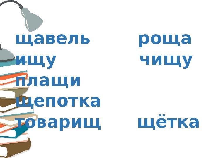 """Разработка урока по литературному чтению: """"Звук / щ'/ и буквы Щ, щ"""" (1 класс)"""