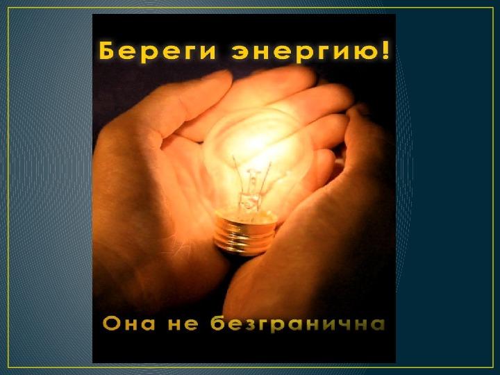 "Разработка мероприятия на тему ""Энергосбережение"""