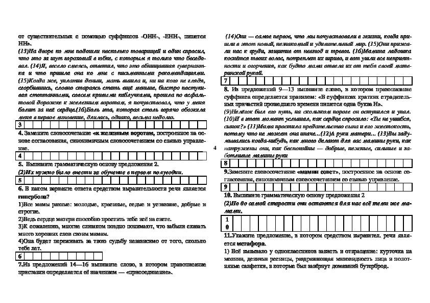 """Блок материала для подготовки к написанию сочинения - рассуждения 15.3  ОГЭ - 2018 """"Внутренний мир человека"""""""