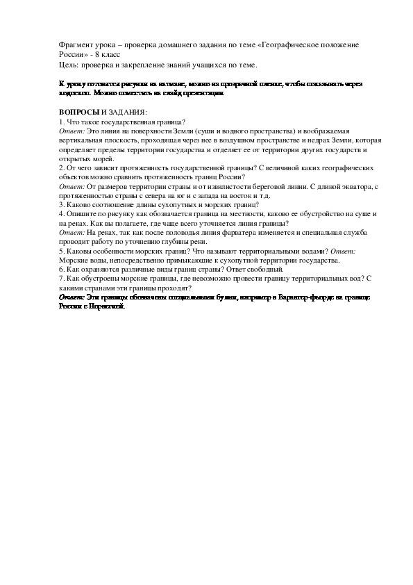 Фрагмент урока. Проверка домашнего задания по теме «Географическое положение России» - 8 класс