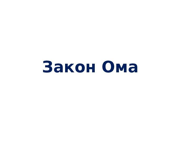 """Презентация """"Закон Ома"""" (8 класс, физика)"""