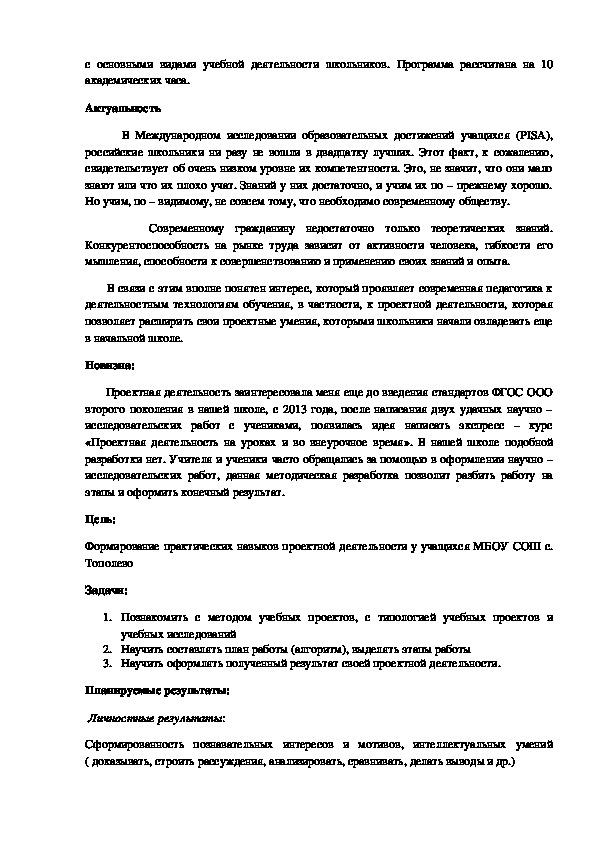 Программа факультативных занятий для участников ШНО «РОСТ» «Проектная деятельность на уроках и внеурочное время»
