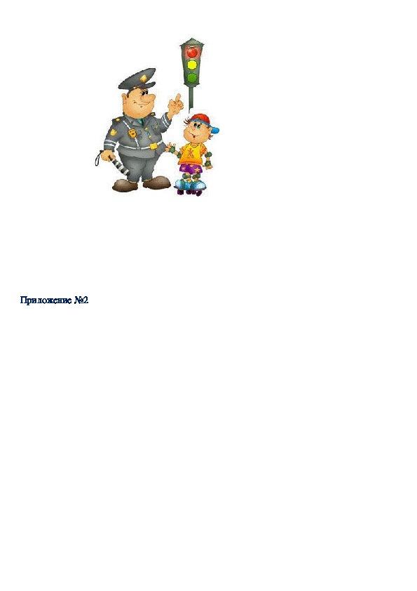 Игра-викторина по безопасности 2 класс