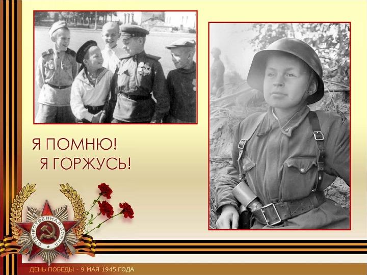 """Презентация """"Дети - герои войны"""""""