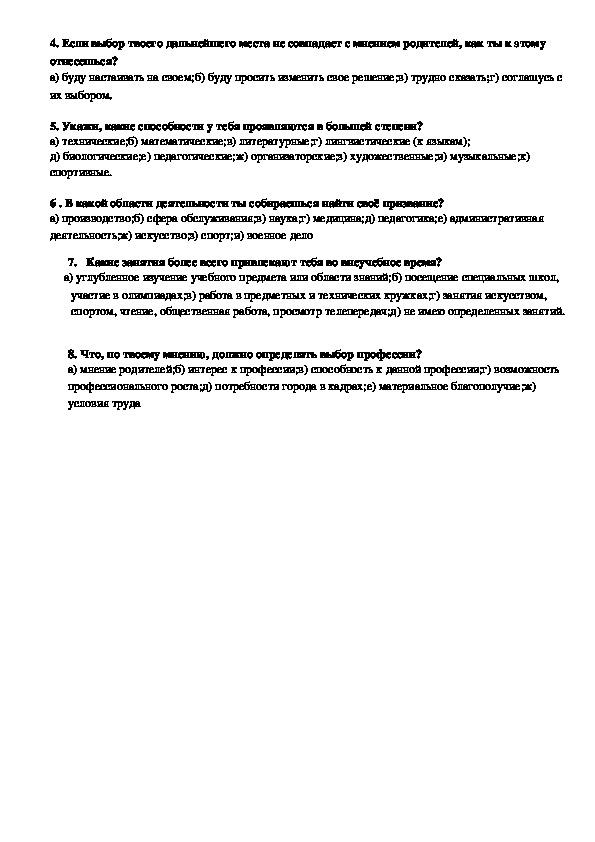 ВЫБОР ПРОФЕССИИ. Методические разработки по профориентации для работы с учащимися  9 класса  и их родителями