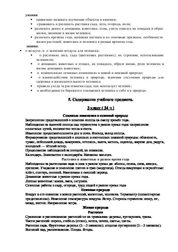 Рабочая программа и КТП по окружающему миру 3 класс (для детей с легкой умственной отсталостью)