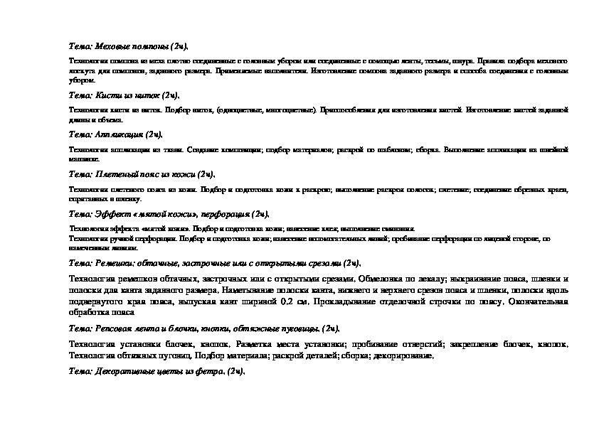 """Программа элективного курса """"Практикум по изготовлению декоративных элементов"""""""
