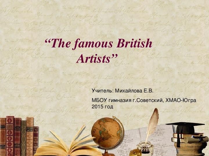 Презентация для учащихся 7-9 классов «Знаменитые британские художники» (английский язык)