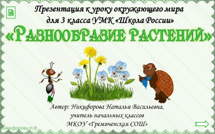"""Презентация по окружающему миру для 3 класса """"Разнообразие растений"""""""